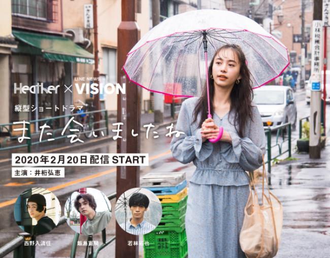Heather× LINE NEWS「VISION」縦型ショートドラマ「また会いましたね」全3話を2月20日(木)より公開