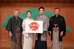 特別展「日本の伝統芸能」の記者発表及び 日本博オープニング・セレモニー制作発表会を実施