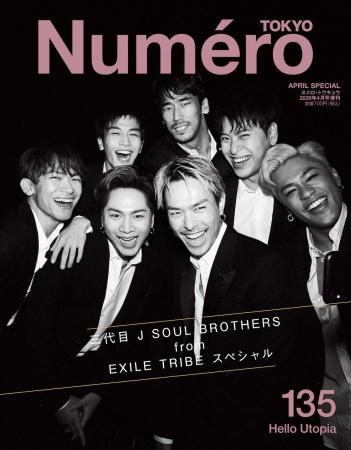 三代目 J SOUL BROTHERS from EXILE TRIBEが『ヌメロ・トウキョウ』4月号のカバーに登場!