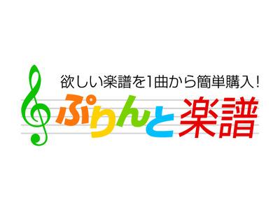 【ぷりんと楽譜】『心予報/Eve』ピアノ(ソロ)中級楽譜、発売!