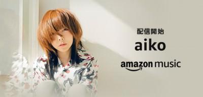 aiko、最新シングル「青空」を含む全楽曲が2月26日から一挙ストリーミング開始!さらにAmazon Music Unlimited会員限定コンテンツSide by Sideも配信