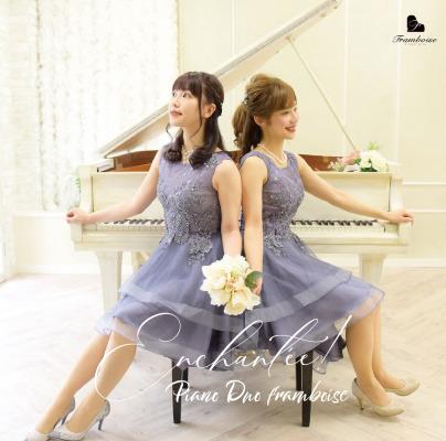 日本初録音! ドホナーニのピアノ五重奏曲第 1 番を含むピアノ連弾ユニット、フランボワーズ( Framboise)による渾身のデビュー作が、カデンツァbyティートックレコーズより全国リリース。