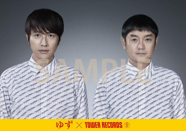 ゆず NEW ALBUM『YUZUTOWN』発売記念キャンペーンをタワレコ全店で開催!