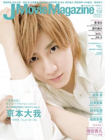 『J Movie Magazine ジェイムービーマガジン Vol.57』本日発売!