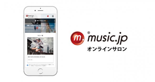 『music.jp』を運営するエムティーアイ エンターテインメント中心のオンラインサロンプラットフォームを提供開始!