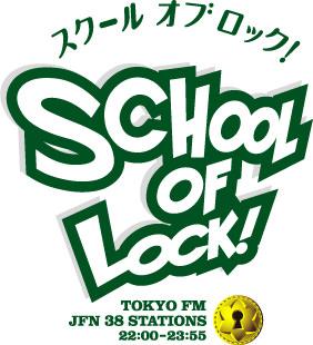 TOKYO FM/JFN『SCHOOL OF LOCK!』 ついに発表!4月からの新校長・新教頭が番組に登場!