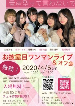 4月5日、新宿発アイドルグループ「量産型って言わないで」無銭お披露目ワンマンライブ開催決定