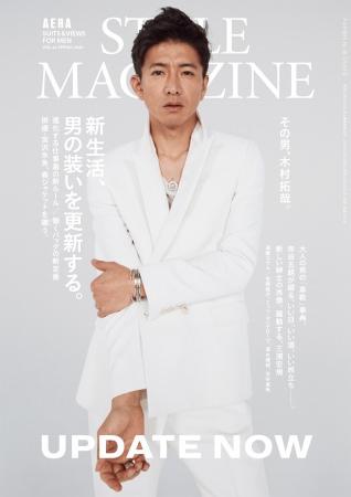 「その男、木村拓哉。」アエラスタイルマガジン春号で語った真相とは… 3月24日発売!