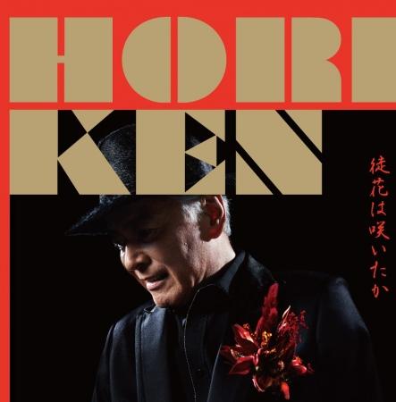 ブルースシンガー HORIKEN、デビューシングル「徒花は咲いたか」3月18日、Lighthouse Musicから発売!