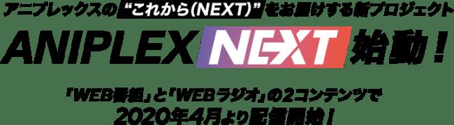 アニプレックス公式情報番組「ANIPLEX NEXT」プロジェクト始動!