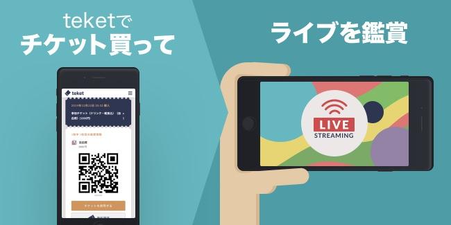 アーティストに向けたサービス「teket(テケト)」。YouTube等でのライブ配信を電子チケット販売できる機能を追加