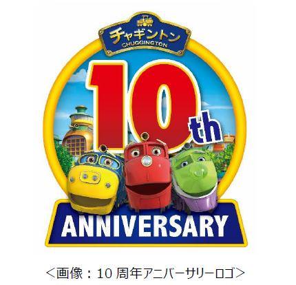 【フジテレビ】『チャギントン』フジテレビ放送10周年記念「チャギントン 10周年プロジェクト」の始動が決定
