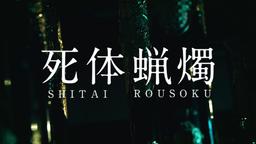 愛知県蟹江町が 堤幸彦監督の協力を得て「小酒井不木」原作の ショートムービー「死体蝋燭」を制作