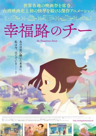 世界中の映画祭を席捲した大ヒット劇場アニメ「幸福路のチー」ブルーレイ&DVD発売決定!