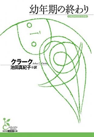 NHK Eテレ「100分 de 名著」で光文社古典新訳文庫作品が3カ月連続で名著として選出!