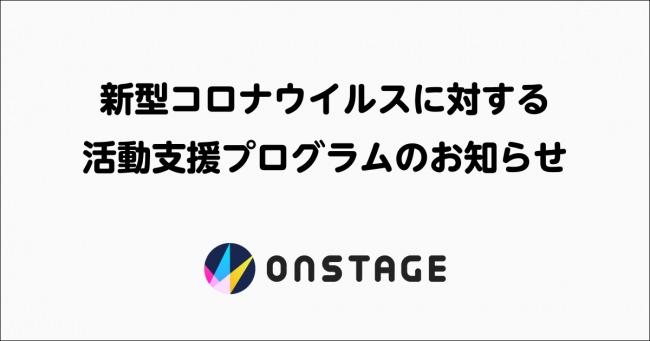 新型コロナウイルスに対する活動支援プログラム「ONSTAGE」の配信環境開放について
