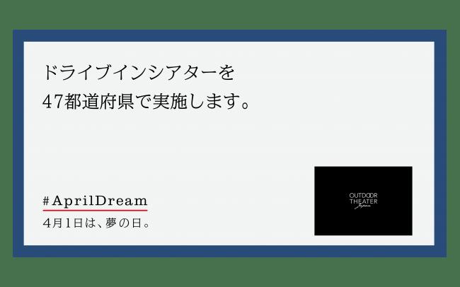 車から映画を鑑賞するドライブインシアターが復活!47都道府県で開催。Drive in Theater Japan Tour開始決定!
