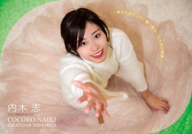 NMB48卒業後、初となる内木志 単独カレンダー 4月1日(水)発売
