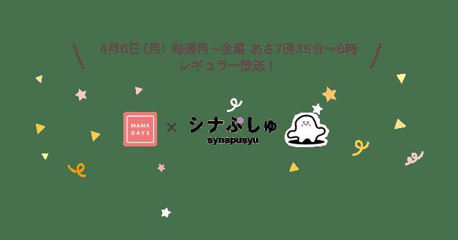 「MAMADAYS」、テレビ東京系列でレギュラー化する赤ちゃん向け番組「シナぷしゅ」とコラボ!前回放送から人気の「マンマタイム」コーナーを共同制作