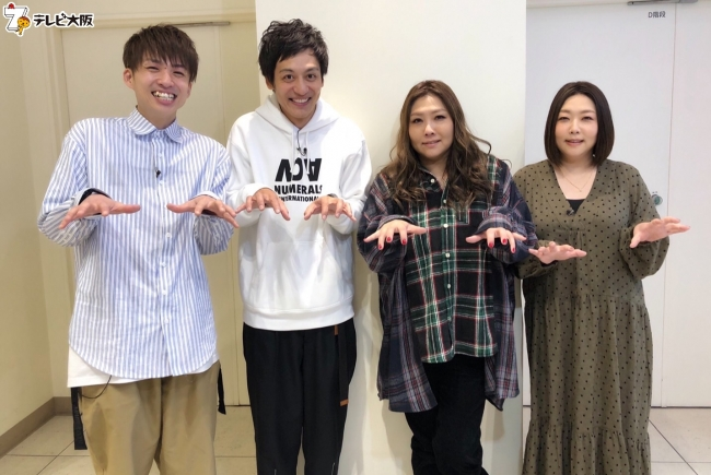 とろサーモン・村田&アインシュタイン・河井とお買い物♪「やすとものどこいこ!?」4月5日(日)放送!
