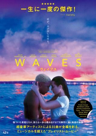 JOURNAL STANDRAD 映画『WAVES/ウェイブス』とのコラボレーションアイテムを発売