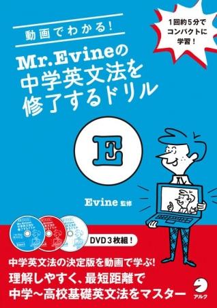 英文法学び直しのベストセラー、動画版が誕生 ― 『動画でわかる! Mr. Evineの中学英文法を修了するドリル』、 4月8日発売