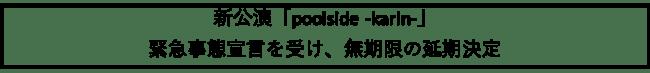 新公演「poolside -karin-」緊急事態宣言を受け、無期限の延期を決定
