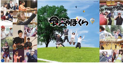 松本 隆作詞、秦 基博作曲のNHK学園高校校歌「最高のぼくら」CD発売へ