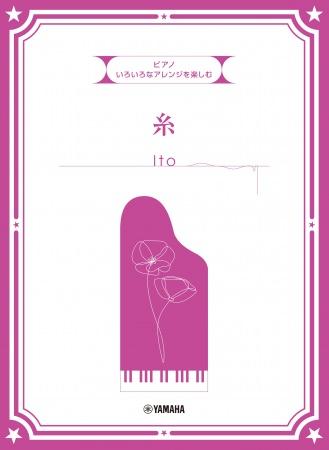 中島みゆきの名曲「糸」が12パターンのアレンジで楽しめる! いろいろなアレンジを楽しむ 糸 4月19日発売!