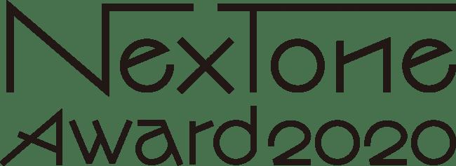 「NexTone Award 2020」 (ネクストーン・アワード2020) の開催について