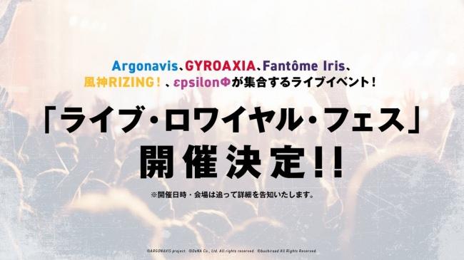 ボーイズバンドプロジェクト「ARGONAVIS from BanG Dream!」5つのバンドが出演するスペシャルライブ「ライブ・ロワイヤル・フェス」開催決定