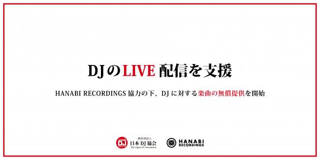 一般社団法人 日本DJ協会がDJのLIVE配信を支援