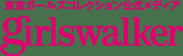 東京ガールズコレクション公式メディア「girlswalker」、トレンドに敏感なgirlswalkerユーザーに聞く、「新型コロナウイルス感染症」に関する若年層女性の意識調査を実施