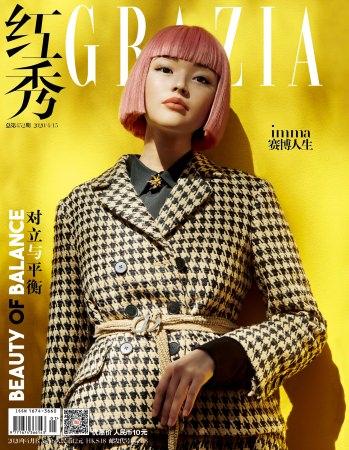 バーチャルヒューマン「imma」が、世界21ヶ国で発行されるファッション誌『GRAZIA』中国版の表紙モデルに起用。バーチャルヒューマンが表紙を飾るのは同誌史上初。
