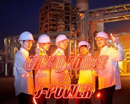 ヲタ芸/サイリウムダンスのGinyuforcEがJ-POWERと最先端技術にかける想いの協演!