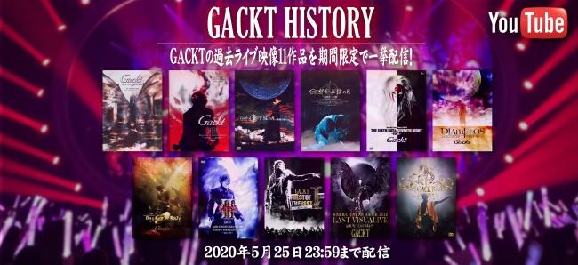 GACKTの過去ライブ映像11作品を期間限定で一挙配信!