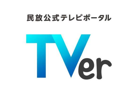 【TVer】2020年1-3月期 ユーザー利用状況