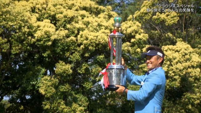ゴルフファン必見、第60回中日クラウンズを改めて振り返る…5/3(日)「クラウンズスペシャル~取り戻そう!みんなの笑顔を~」放送