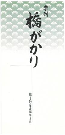 横浜能楽堂が約20年前の「能楽質問箱」を復刻