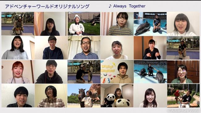 おうちで歌おう!アドベンチャーワールドソング『Always Together(オールウェイズトゥギャザー)』のメロディーに歌、ダンス、伴奏などを重ねた動画を募集しています♪