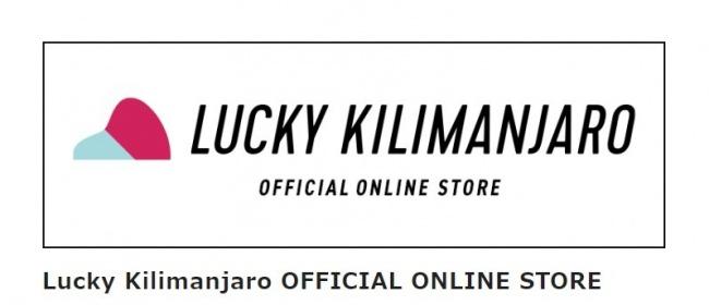 Lucky Kilimanjaro オフィシャル通販サイト「Lucky Kilimanjaro OFFICIAL ONLINE STORE」オープン!