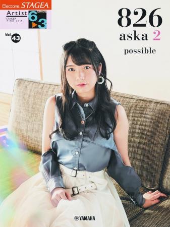 2ndアルバム・タイアップ楽譜が登場! エレクトーン STAGEA アーチスト 6~3級 Vol.43 826aska 2 『possible』 5月25日発売!