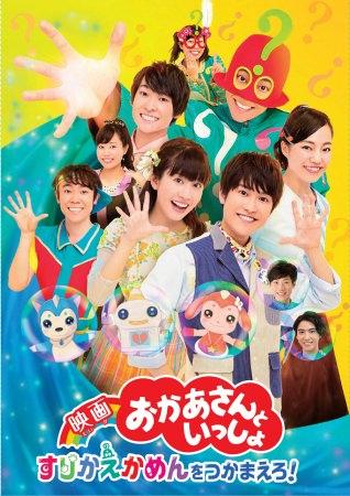 6月17日(水)発売 『映画 おかあさんといっしょ すりかえかめんをつかまえろ!』ブルーレイ&DVDの特典映像を一部公開!