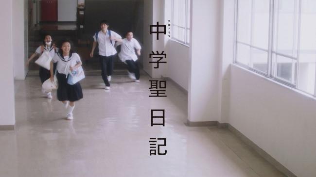 Uru「プロローグ」× ドラマ『中学聖日記』ドラマ特別編の放送決定を受け、松本花奈監督が手掛けた胸が締め付けられるスピンオフムービーが再公開!