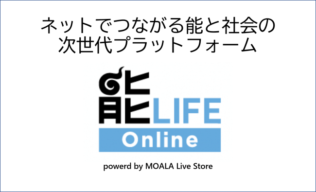 能と社会の次世代プラットフォーム「能 LIFE online」を提供開始