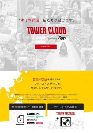 """レコチョクとタワーレコードが設立した「株式会社エッグス」、インディーズアーティストが""""音楽で収益を得るためのサポート""""『TOWER CLOUD』サービス開始!"""