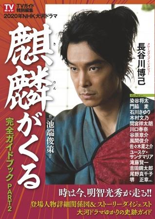 「NHK大河ドラマ『麒麟がくる』完全ガイドブック PART2」(東京ニュース通信社刊)