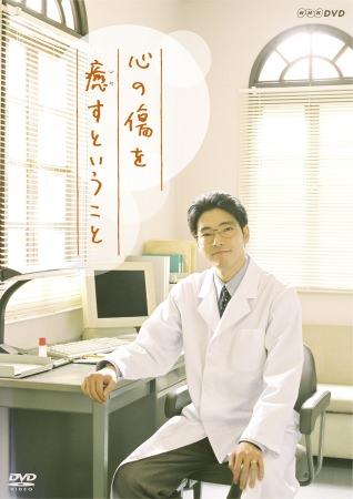 柄本佑主演・NHKドラマ「心の傷を癒すということ」DVD が9月1日(防災の日)に発売決定