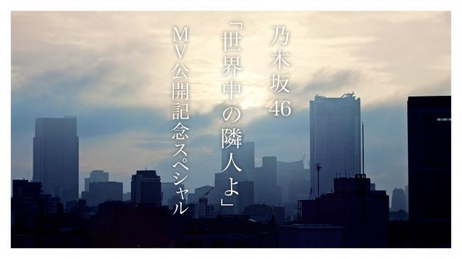 5月25日(月)19時~乃木坂46「世界中の隣人よ」MV公開記念スペシャルが決定!秋元真夏が乃木坂46メンバーに生電話!