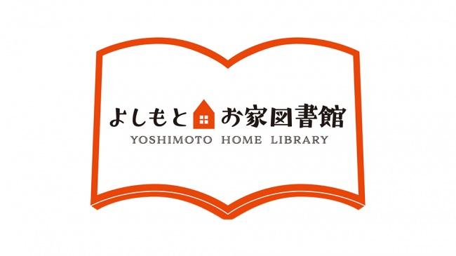 #お家時間が多い今だからこそ読みたい電子書籍をお届けします!『よしもとお家図書館』オープン!
